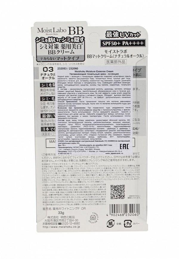 Тональное средство Meishoku Увлажняющий матирующий тональный  - эссенция натуральная охра 33 г (тон №3), 34 гр
