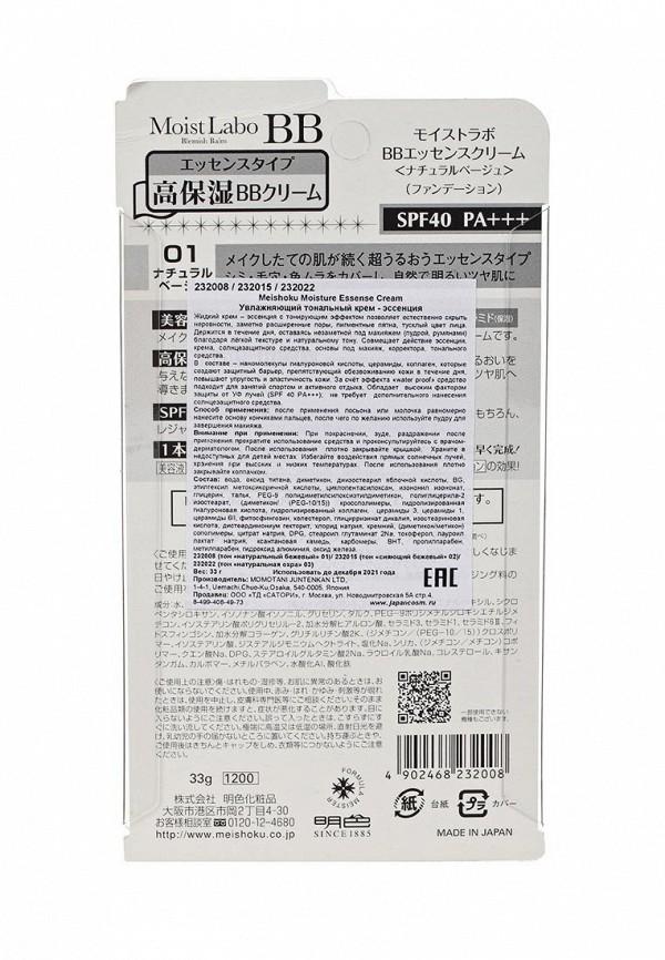 Тональный крем Meishoku Увлажняющий натуральный бежевый, 33г (тон №1)