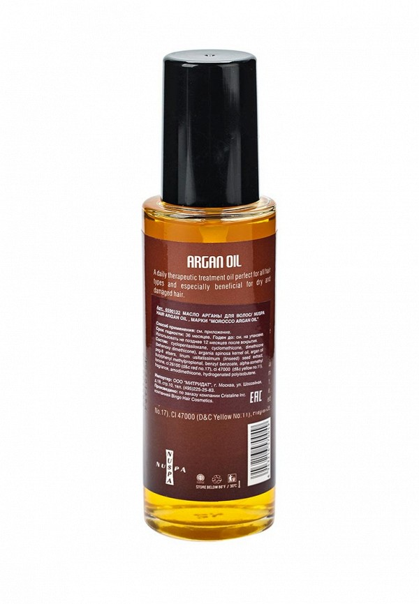 Масло для волос Morocco Argan Oil арганы 100 мл