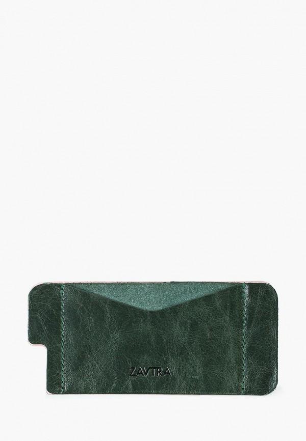 Визитница Zavtra цвет зеленый