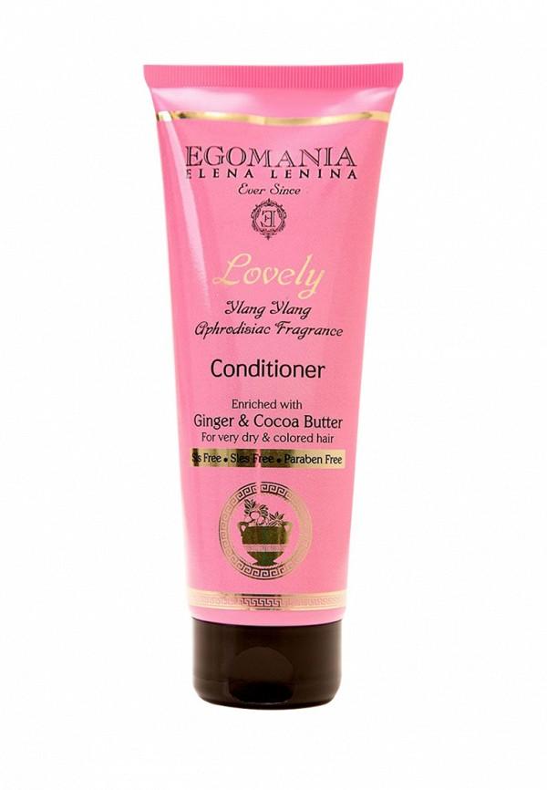 Кондиционер для сухих волос Egomania Prof Lovely by Lena Lenina - Серебряная линия для нормальных и сухих волос 250 мл