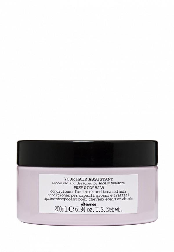 Интенсивный кондиционер Davines Your Hair Assistant - Продукты для укладки волос с помощью горячих инструментов 200 мл