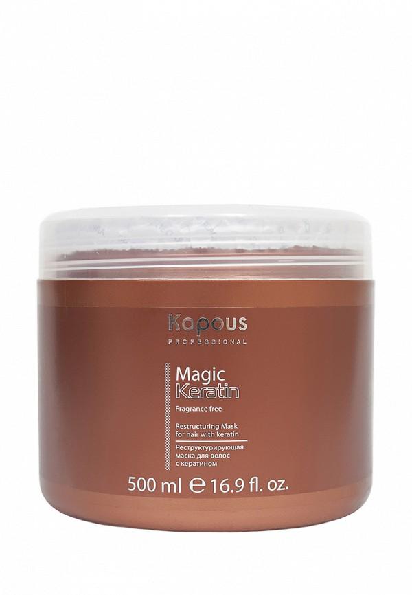 Маска Kapous Fragrance Free Magic Keratin - Уход для сильно поврежденных волос с кератином 500 мл 500 мл