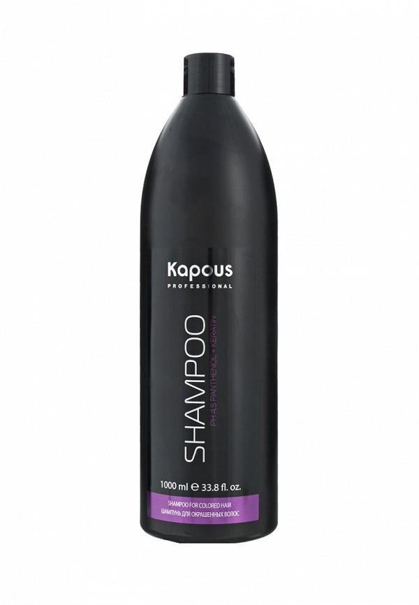 Шампунь Kapous Профессиональный уход за волосами 1000 мл