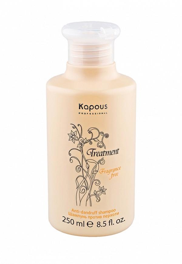 Шампунь Kapous Fragrance Free Treatment 250 мл