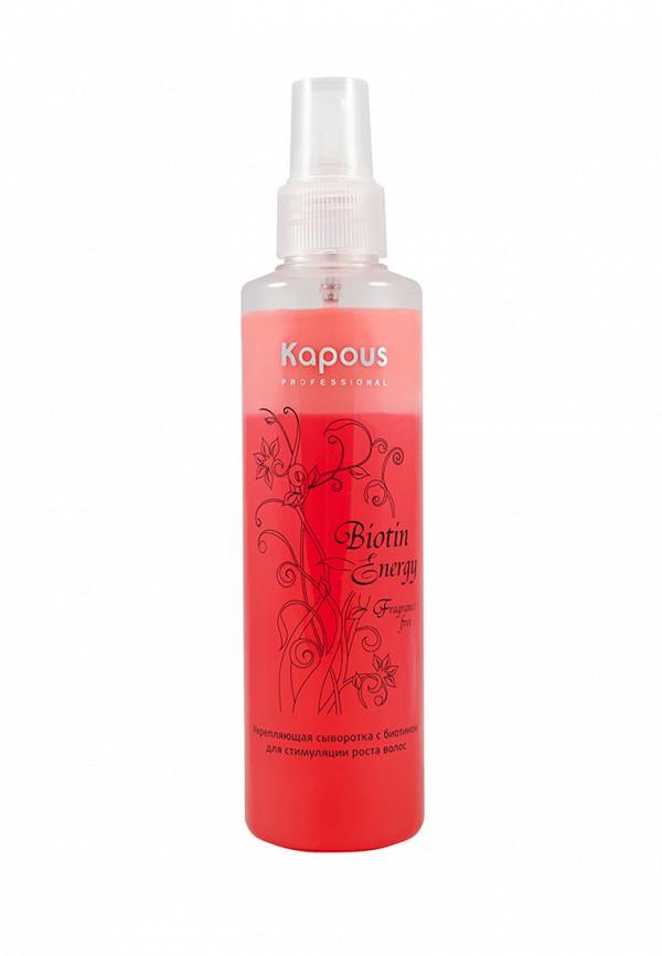 Сыворотка Kapous Fragrance Free Biotin Energy