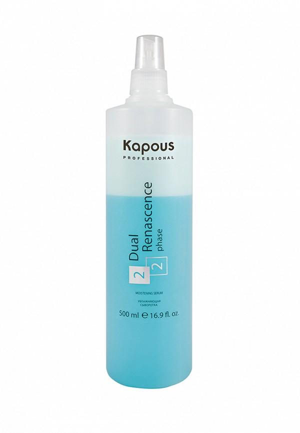 Сыворотка Kapous Профессиональный уход за волосами 500 мл