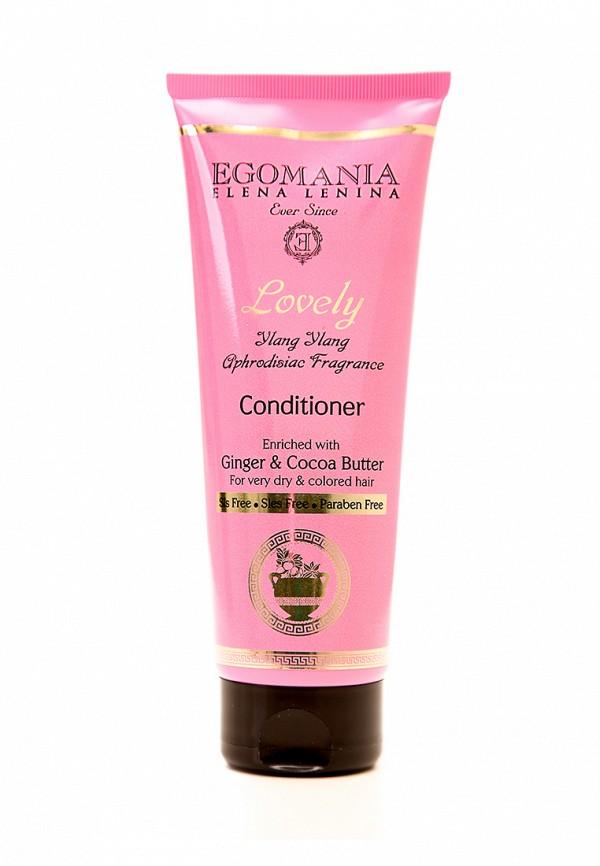 Кондиционер для окрашенных волос Egomania Prof Lovely by Lena Lenina - Золотая линия для пересушенных и окрашенных волос 250 мл