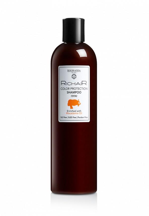 Шампунь защита цвета Egomania Prof Richair Color Protection - Защита цвета волос с маслом Макадамии 400 мл