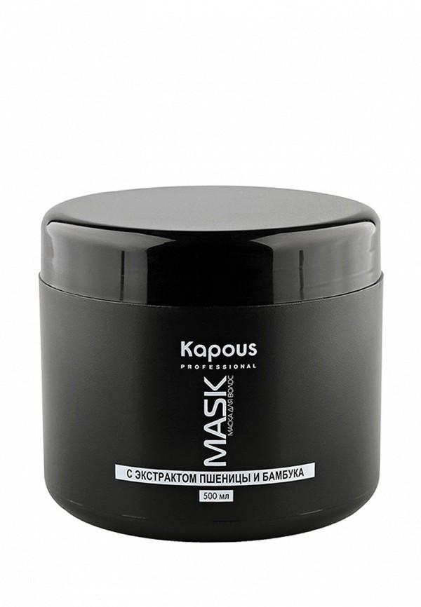 Маска Kapous Caring Line - Серия для домашнего ухода за волосами 500 мл