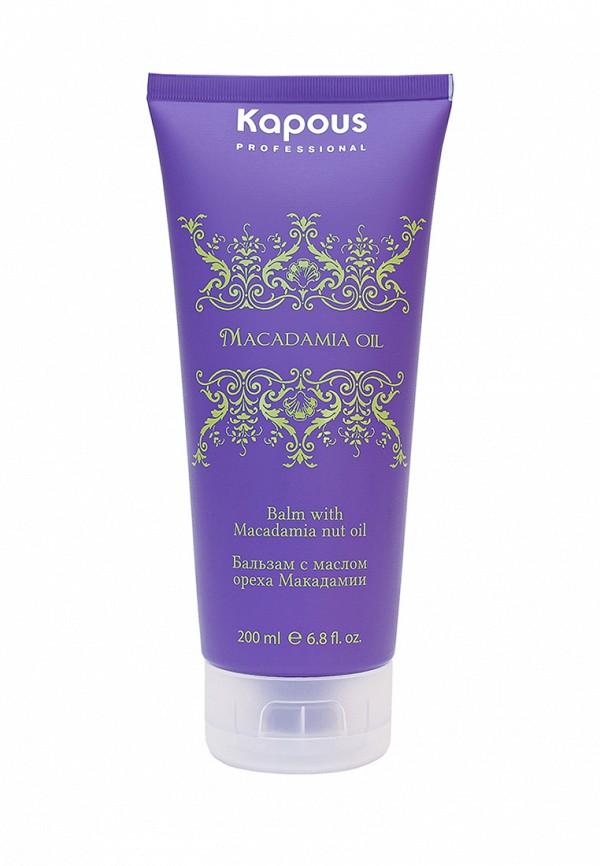 Бальзам Kapous Macadamia Oil - Уход за волосами на основе масла Макадамии 200 мл