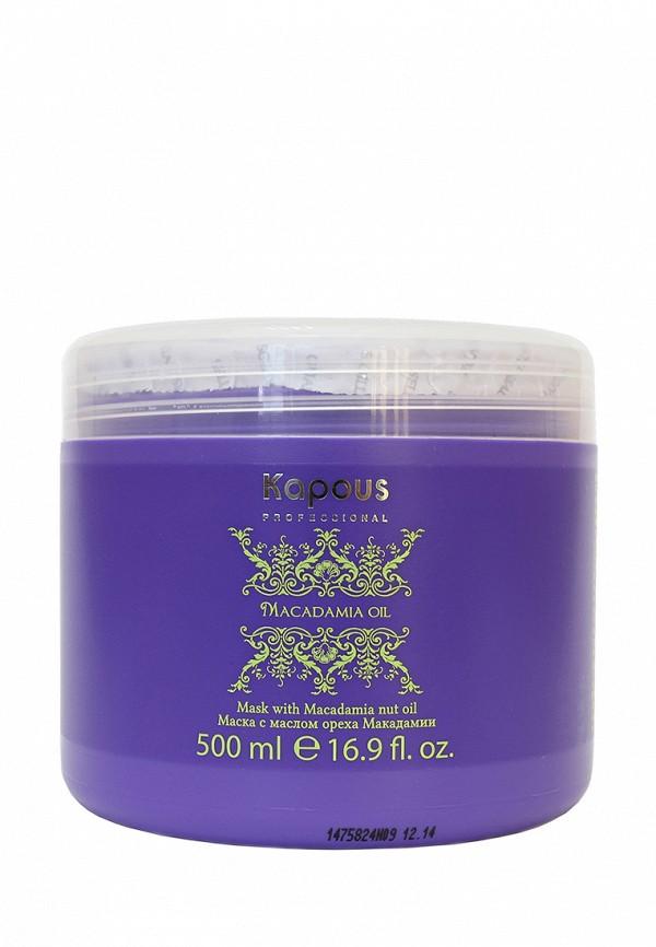 Маска Kapous Macadamia Oil - Уход за волосами на основе масла Макадамии 500 мл
