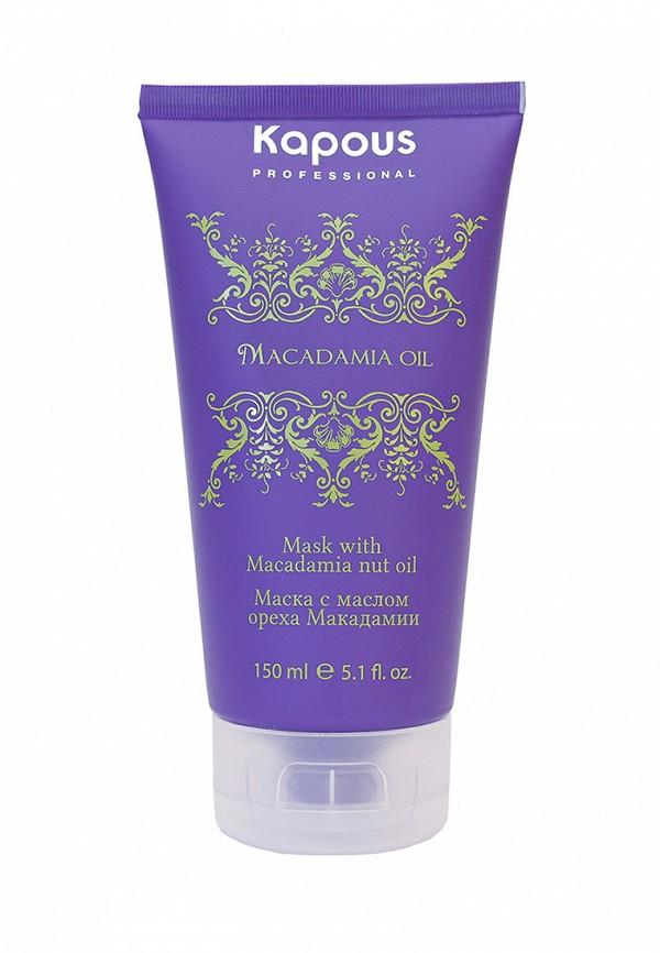 Маска Kapous Macadamia Oil - Уход за волосами на основе масла Макадамии 150 мл