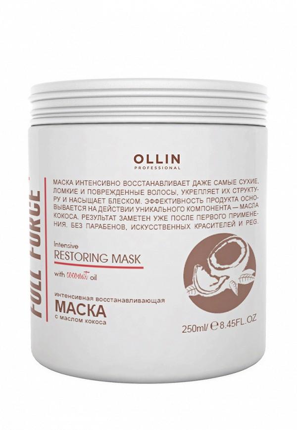 Интенсивная восстанавливающая маска Ollin Full Force Intensive Restoring Mask 250 мл
