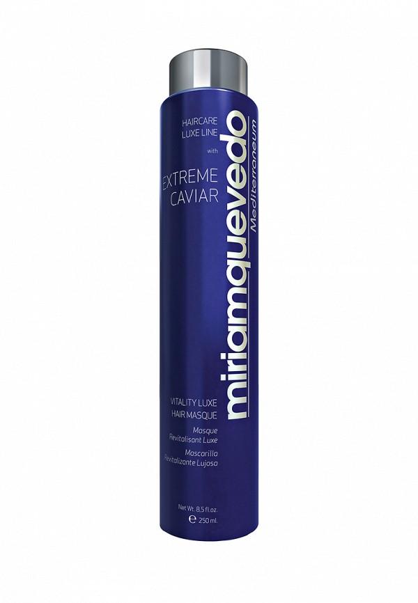 Оживляющая маска-люкс Miriam Quevedo Extreme Caviar Vitality Luxe Hair Masque 250 мл