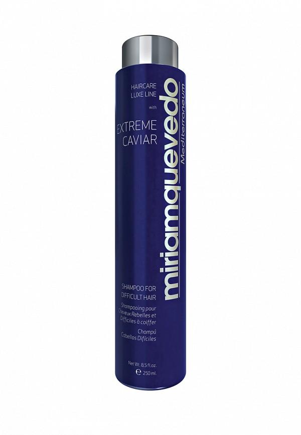 Шампунь для непослушных волос Miriam Quevedo Extreme Caviar Shampoo for Difficult Hair 250 мл
