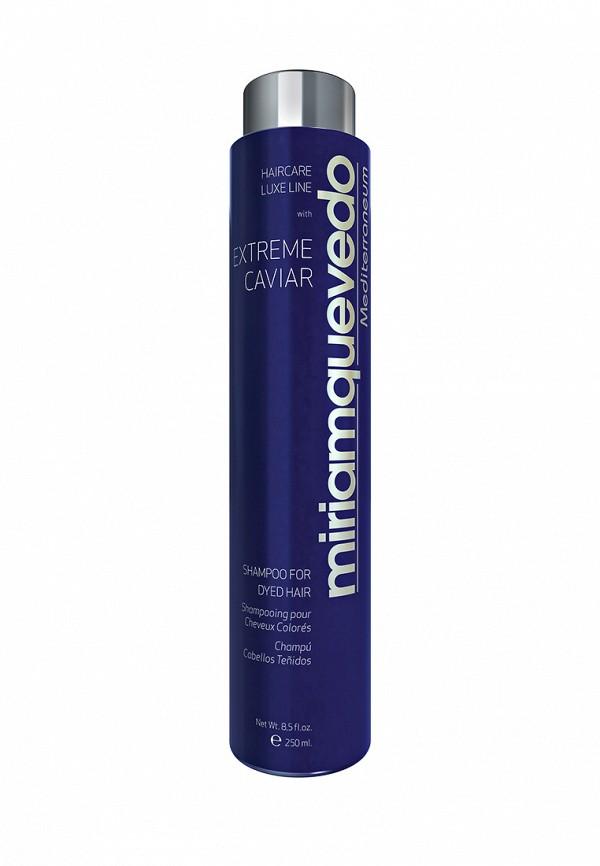 Шампунь для окрашенных волос Miriam Quevedo Extreme Caviar Shampoo for Dyed Hair 250 мл