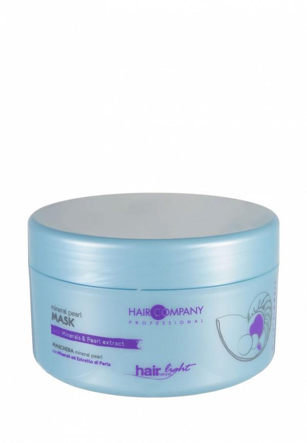 Маска для волос с минералами и экстрактом жемчуга Hair Company Professional Hair Light Mineral Pearl - Линия для волос с минералами и экстрактом жемчуга