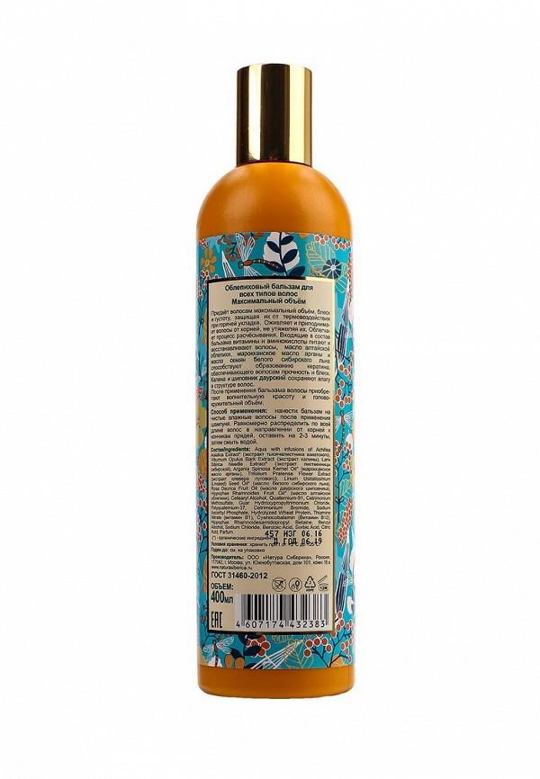 Бальзам для волос Natura Siberica для всех типов Облепиховый, 400 мл