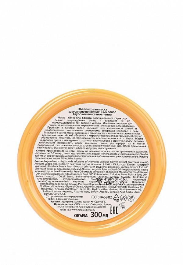 Маска Natura Siberica облепиховая для поврежденных волос, 300 мл