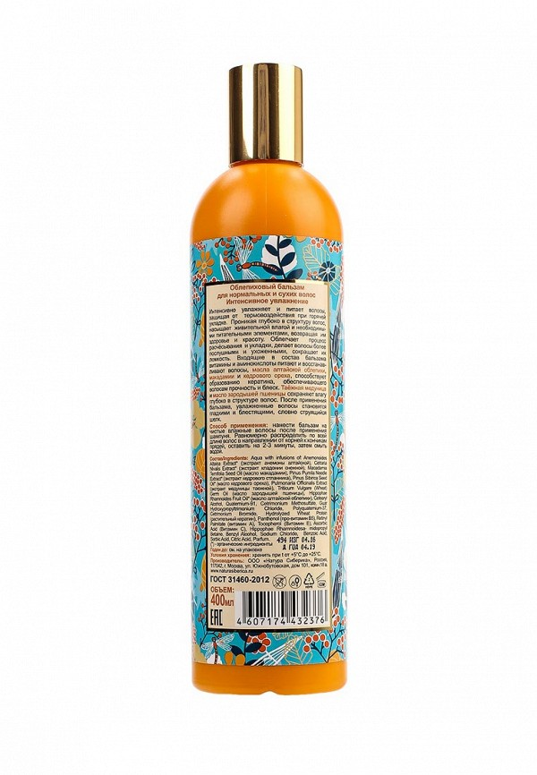 Бальзам Natura Siberica Oblepikha Siberica Облепиховый для нормальных и сухих волос, 400 мл