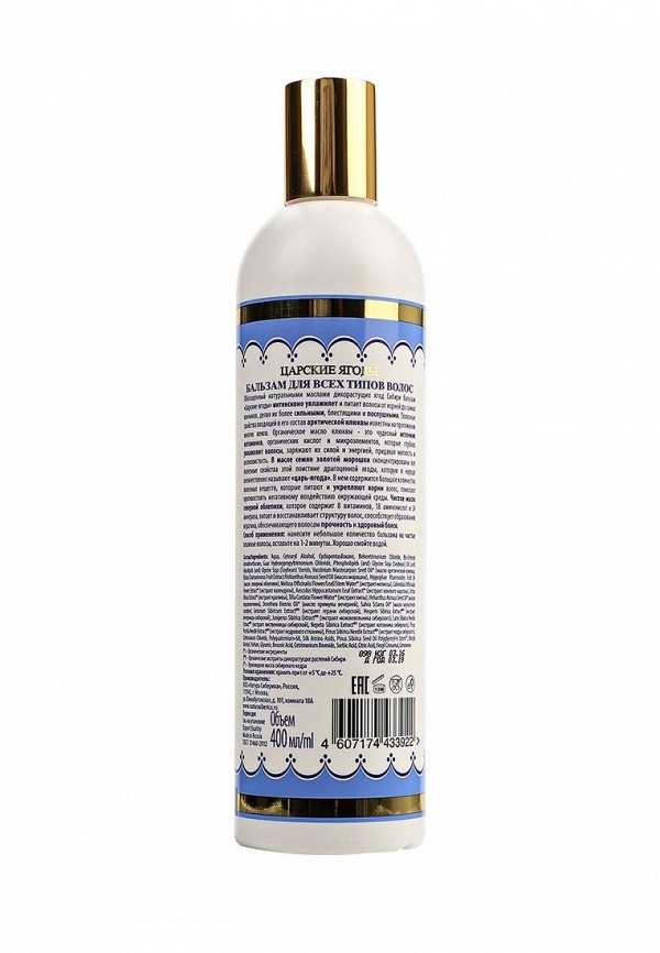 Бальзам-кондиционер Natura Siberica Gzel для всех типов волос Царские ягоды, 400 мл