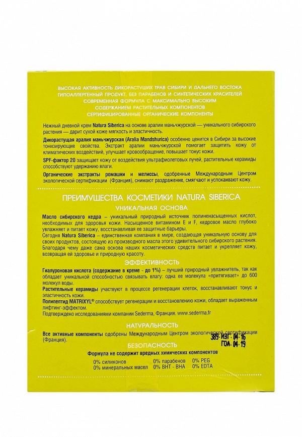 Крем Natura Siberica для лица дневной для сухой кожи, 50 мл