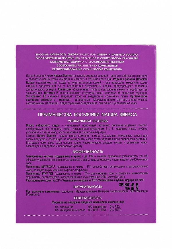 Крем Natura Siberica для лица дневной для чувствительной кожи, 50 мл