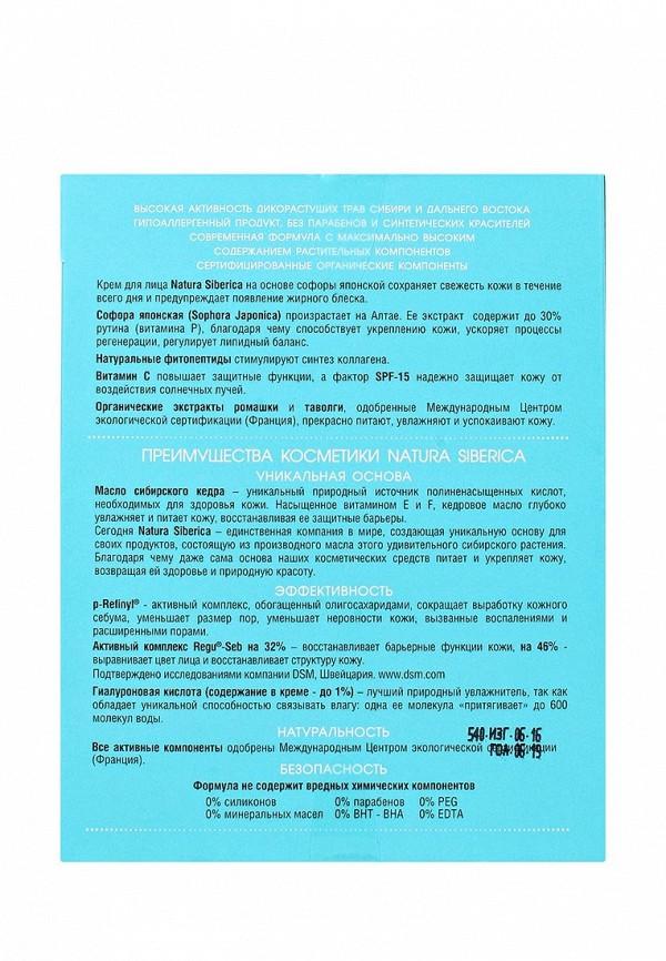 Крем Natura Siberica для лица дневной для жирной и комбинированной кожи, 50 мл