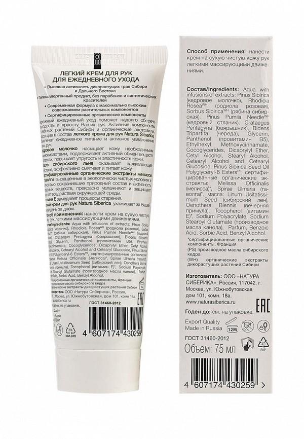 Крем Natura Siberica для рук для ежедневного ухода, 75 мл