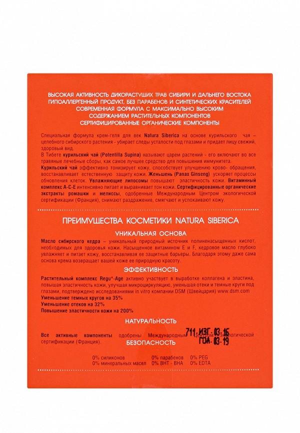 Крем-гель Natura Siberica для век от усталости увлажняющий, 30 мл