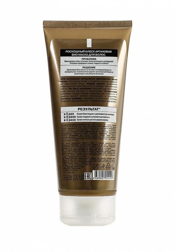 Маска для волос Natura Siberica Organic naturally professional Роскошный блеск аргановая, 200 мл
