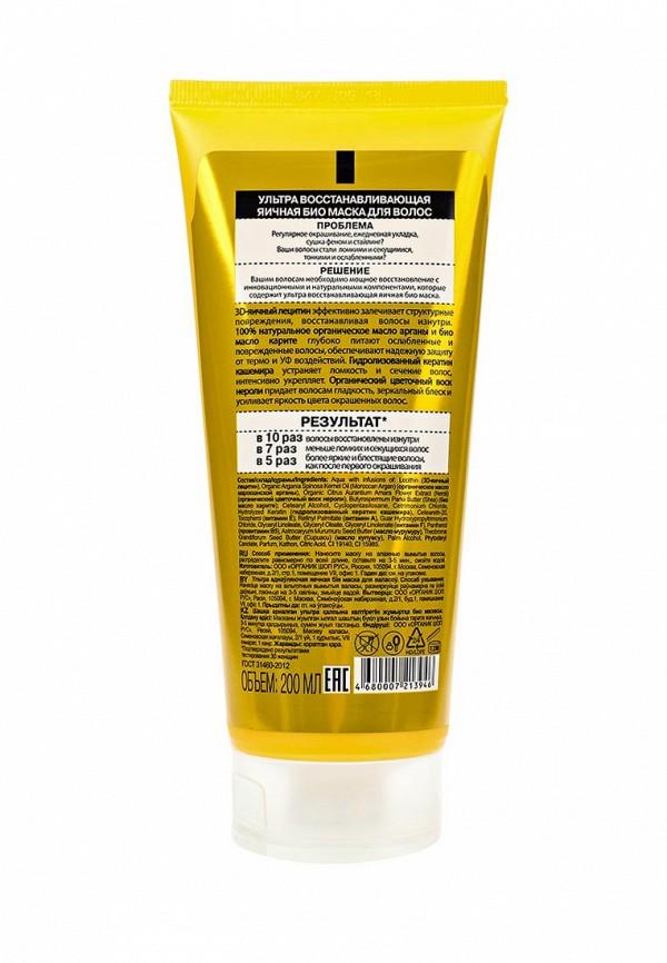 Маска для волос Natura Siberica Organic naturally professional Ультра восстанавливающая яичная, 200 мл