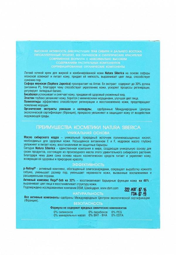 Крем Natura Siberica для лица ночной для комбинированной и жирной кожи, 50 мл