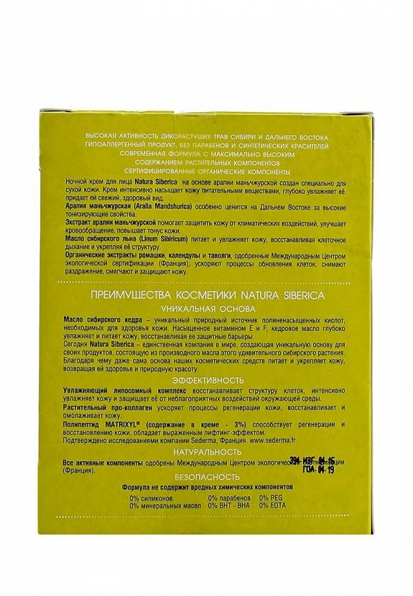 Крем Natura Siberica для лица ночной для сухой кожи, 50 мл