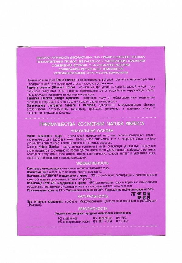 Крем Natura Siberica для лица ночной для чувствительной кожи, 50 мл