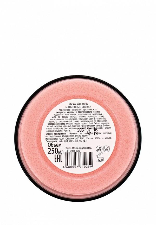 Скраб для тела Organic Shop Малиновые сливки, 250 мл