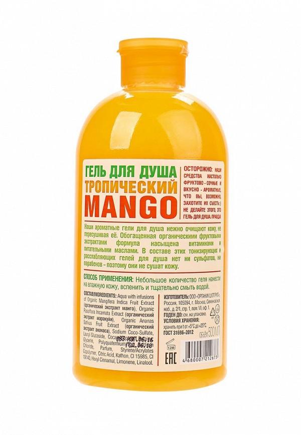 Гель Natura Siberica Organic shop для душа Тропический манго, 500 мл