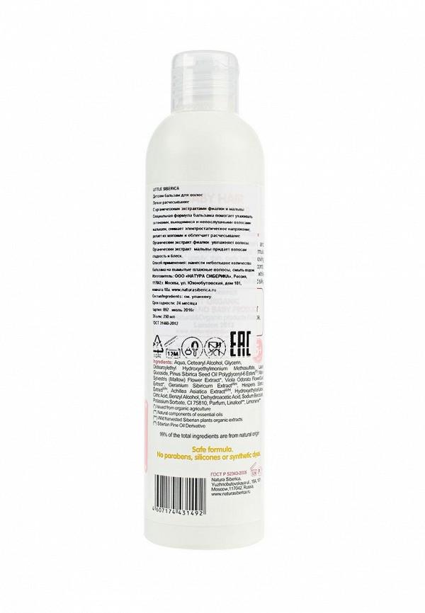 Бальзам Natura Siberica Little Siberica для волос легкое расчесывание, 250 мл