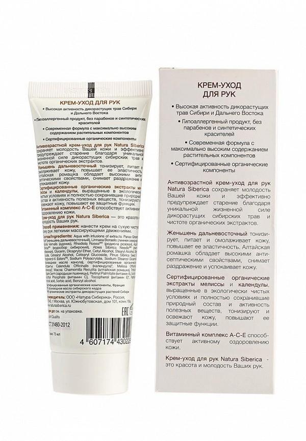 Крем Natura Siberica антивозрастной, 75 мл