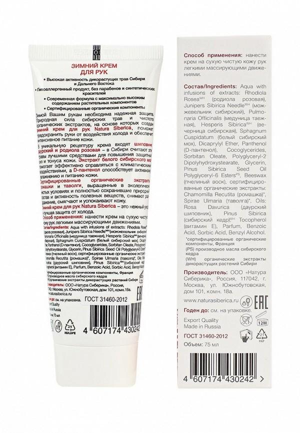 Крем для рук Natura Siberica зимний защита и питание, 75 мл