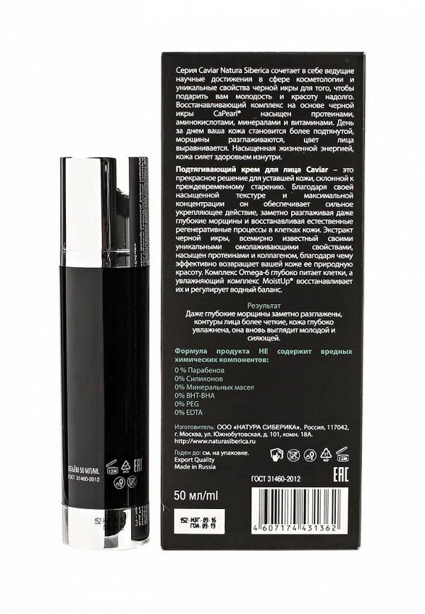 Крем Natura Siberica Absolut Подтягивающий для лица Caviar, 50 мл