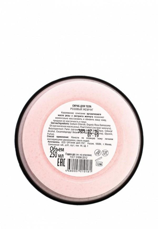 Скраб для тела Organic Shop Розовый жемчуг, 250 мл