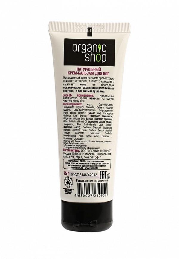Крем для ног Organic Shop тайский spa-педикюр, 75 мл