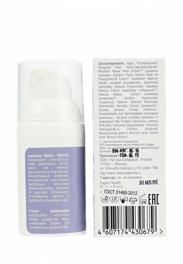 Сыворотка Natura Siberica для лица для очень сухой и чувствительной кожи, 30 мл