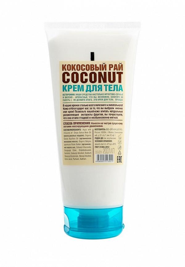 Крем для тела Organic Shop кокосовый рай coconut, 200 мл