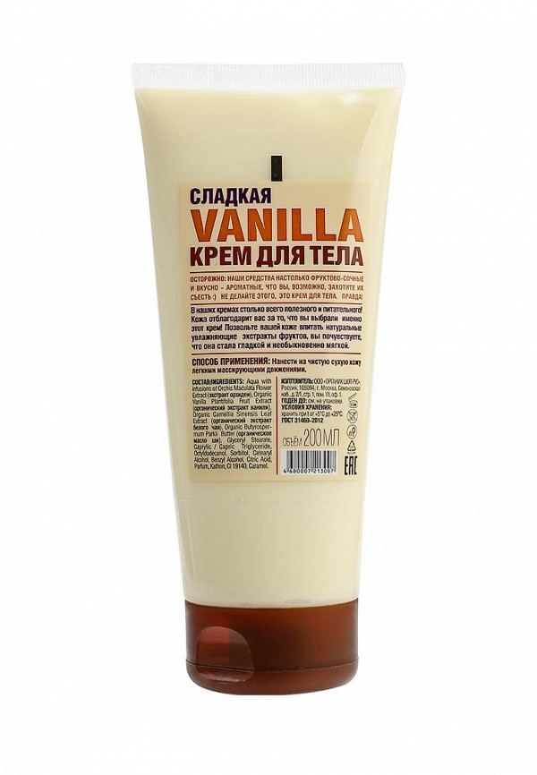Крем для тела Organic Shop сладкая vanilla, 200 мл