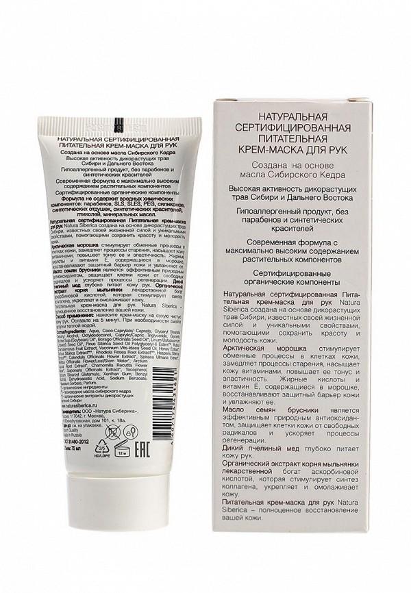 Крем-маска для рук Natura Siberica COSMOS Питательная, 75 мл