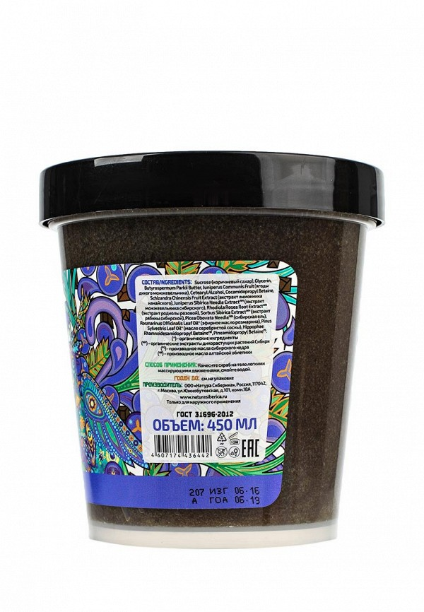 Скраб Natura Siberica Сrazy dessert -bio для тела обновляющий Сахарный можжевельник, 450 мл