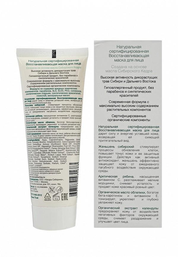 Маска для лица Natura Siberica COSMOS Восстанавливающая, 75 мл
